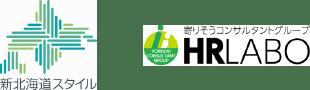 新北海道スタイル・「寄りそうコンサルティンググループ」HRLABOのロゴ